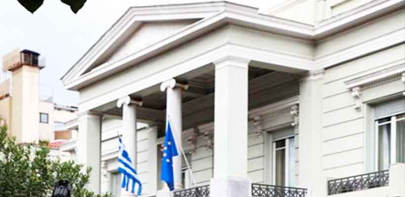 Greek Ministry of Foreign Affairs