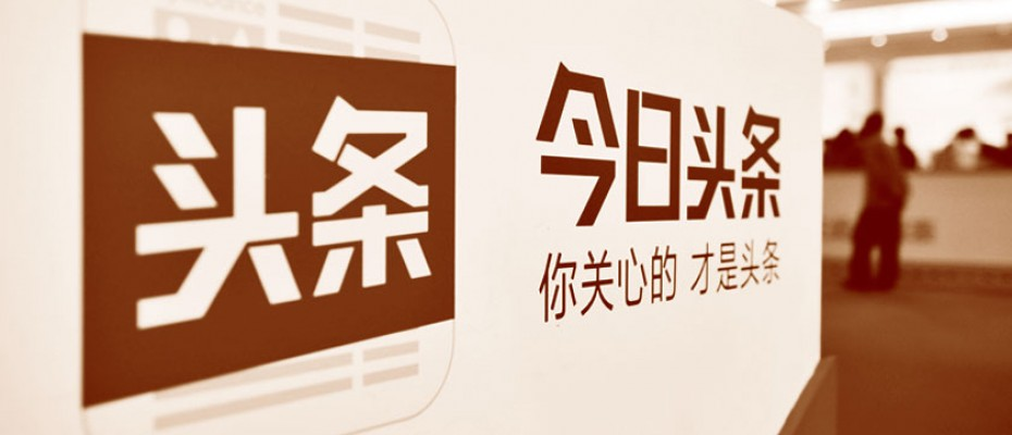 A logo of Chinese news aggregator Toutiao. REUTERS/Stringer